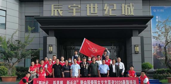 中国爱国主义志愿者2020暑期培训班实践培训活动在陕西蒲城举行
