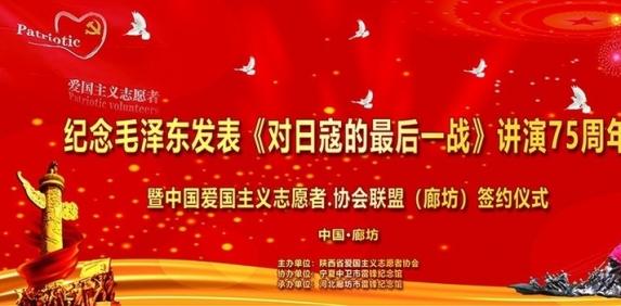 纪念毛泽东发表《对日寇的最后一战》讲演75周年活动在廊坊举行