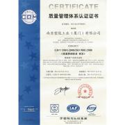 ISO-9001中文证书