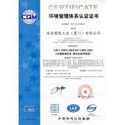 ISO-14001中文证书