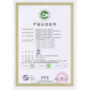 PVC-U节水证书