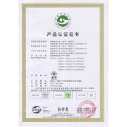 PE节水证书