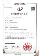 十一项专利证书_1
