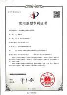 十一项专利证书_2
