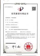 十一项专利证书_3