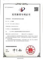 十一项专利证书_5