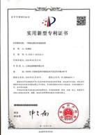 十一项专利证书_6