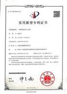 十一项专利证书_7