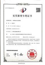 十一项专利证书_9