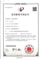 十一项专利证书_10
