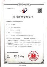 十一项专利证书_11