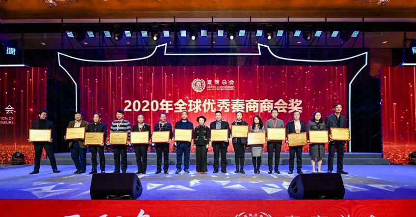 beplay体育app手机版荣获2020年全球优秀秦商beplay体育app手机版奖