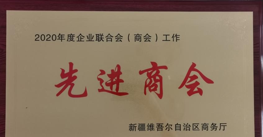 beplay体育app手机版和刘宏良会长分别荣获自治区商务厅先进beplay体育app手机版、先进个人