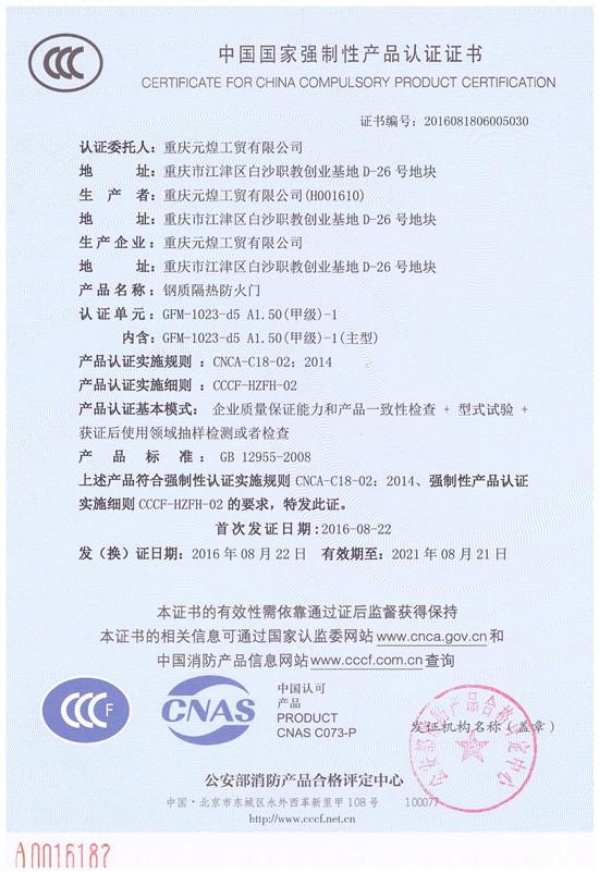 钢质1023-甲 3C证书.jpg