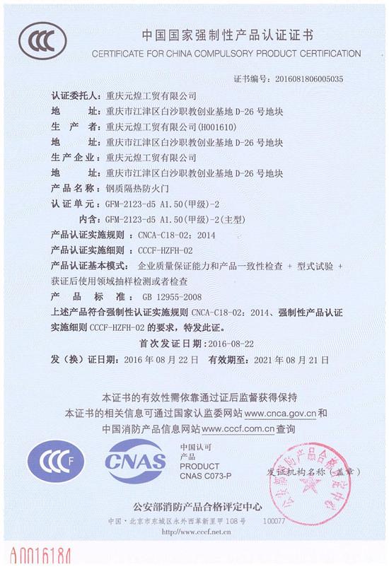 钢质2123-甲3C证书.jpg