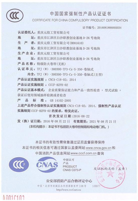 卷帘CZ-S 3C证书.jpg