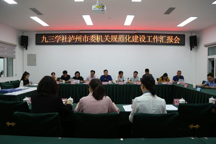 9月9日迎检社中央机关规范化检查.JPG