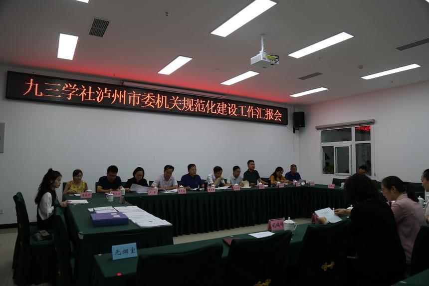 9月9日迎检社中央机关规范化检查1.JPG