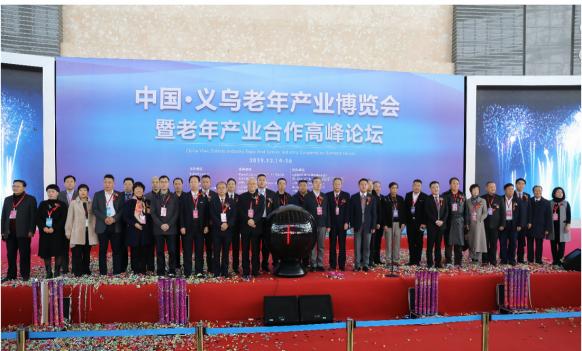 2019 中国义乌老年产业博览会暨老年产业合作高峰论坛隆重开幕