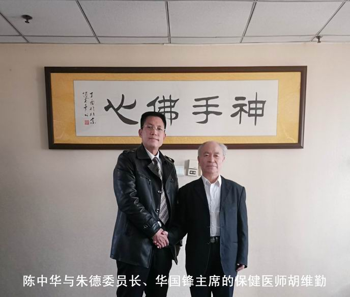 中华医学药学会主席.jpg
