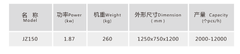 JZ150 水饺机1.png