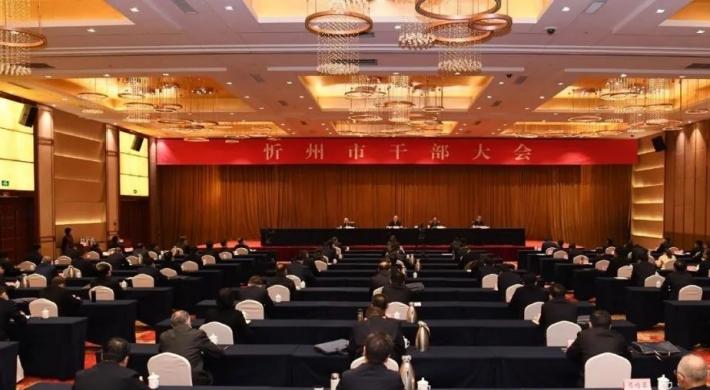 忻州市召开全市干部大会宣布省委关于市委主要负责同志调整的决定
