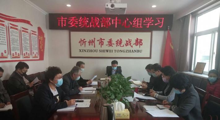 忻州市委统战部召开中心组学习扩大会议