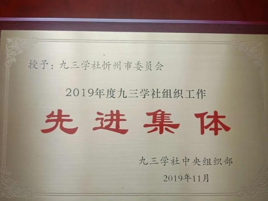 九三学社忻州市委荣获社中央组织工作先进集体.jpg