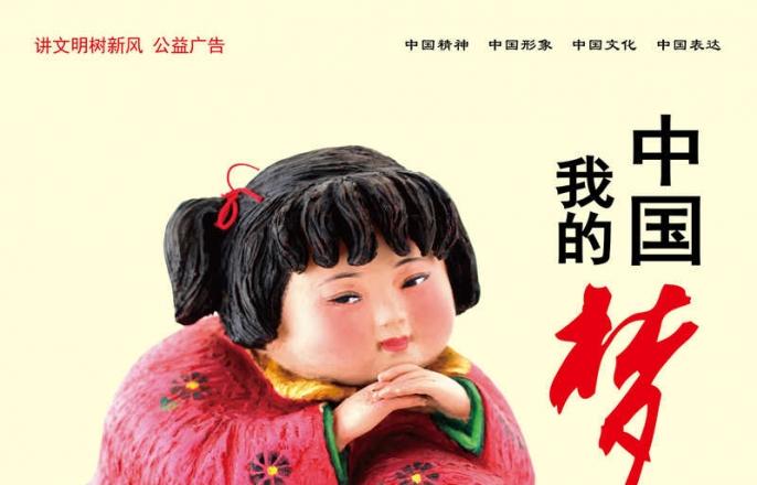 讲文明树新风|中国梦 我的梦