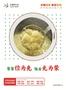 022-文明健康-河曲酸粥_爱奇艺