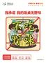 026-文明健康-不吃野味_爱奇艺