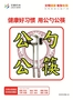 025-文明健康-公勺公筷_爱奇艺