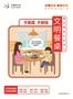 024-文明健康-不剩菜不剩饭_爱奇艺