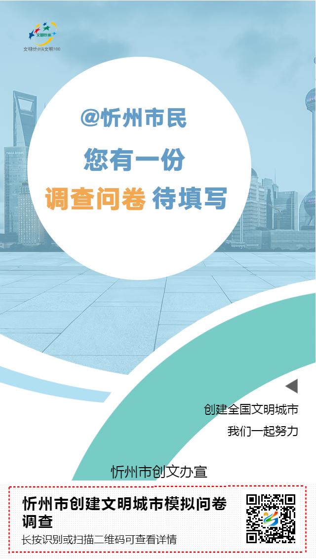 忻州市創建文明城市模擬問卷調查分享海報_20200814155111_0.png