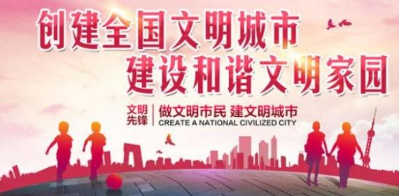 忻州全民共创全国文明城市