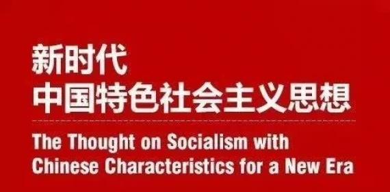 习近平新时代中国特色社会主义思想