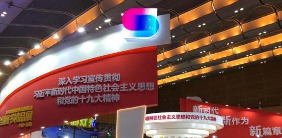 书香中国:一年一届书博会