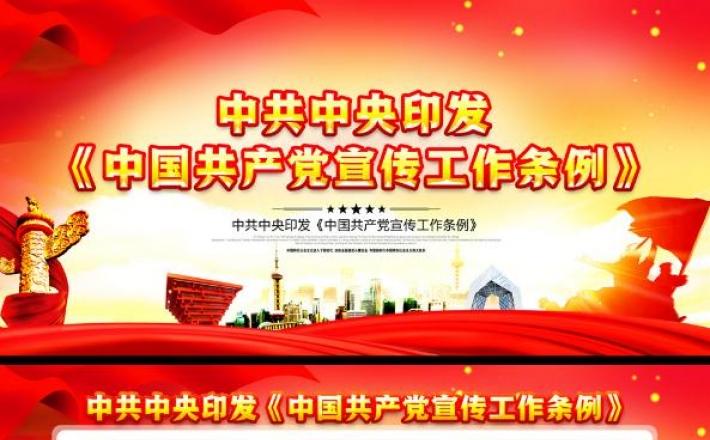 中国共产党宣传工作条例