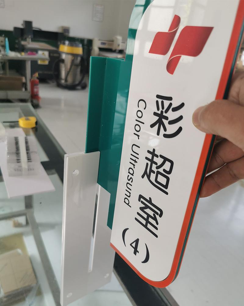 新华医疗定制亚克力产品