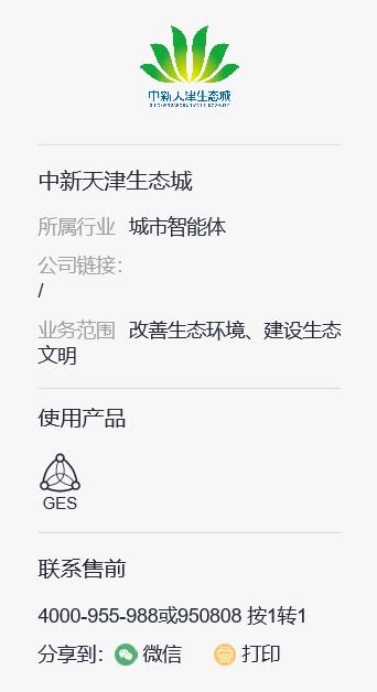 中新天津生态城.jpg