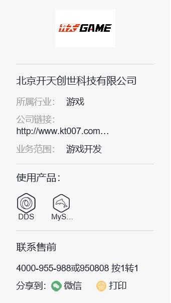 北京开天创世.jpg
