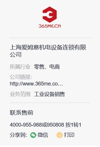 上海爱姆意机电设备连锁有限公司.jpg