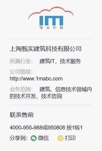 上海甄实建筑科技有限公司.jpg