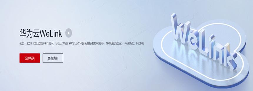 华为云Welink.jpg