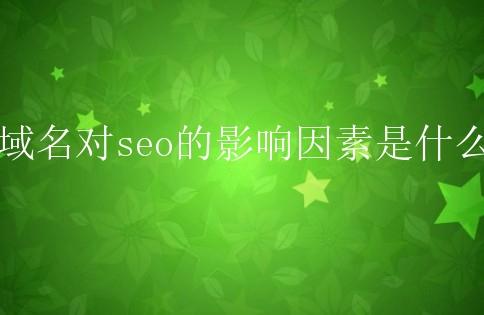 企业域名对网站seo有什么影响?