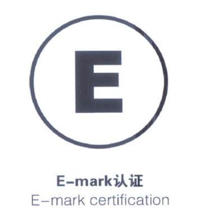 如何才能全面准确地了解E/e-mark认证?我想这篇文章应该对你有帮助