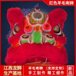 红色羊毛南狮