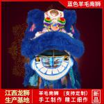 蓝色羊毛南狮