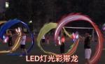 视频:LED灯光彩带龙表演