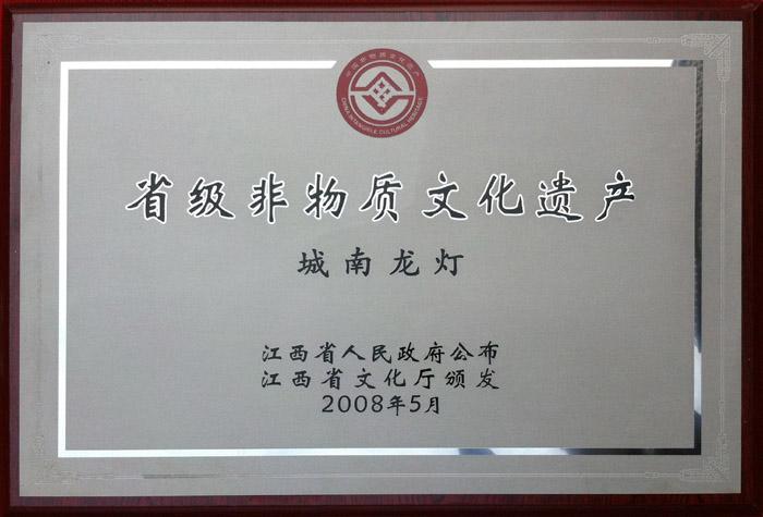 省级非物质文化遗产城南龙灯